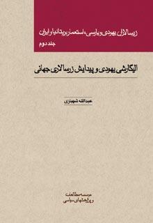 http://www.ir-psri.com/pic/PublishedBooks/PublishedBook21.jpg
