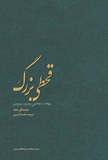 http://www.ir-psri.com/pic/PublishedBooks/PublishedBook83.jpg