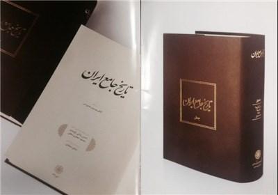 رونمایی از مجموعه 20 جلدی «تاریخ جامع ایران»